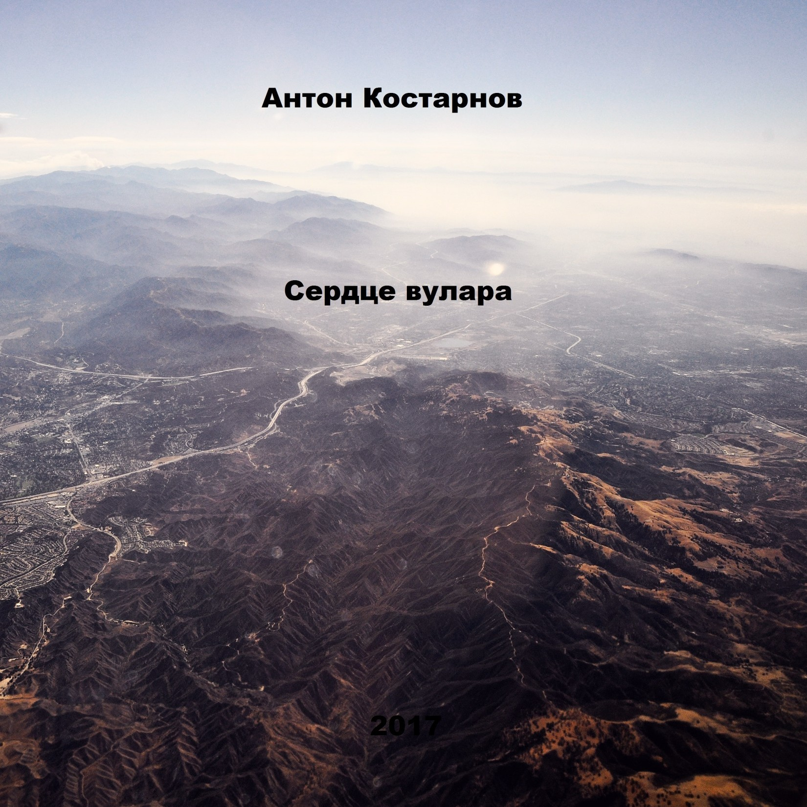 Антон Костарнов - Сердце вулара