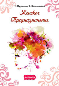 Белановский, Александр  - Женское Предназначение