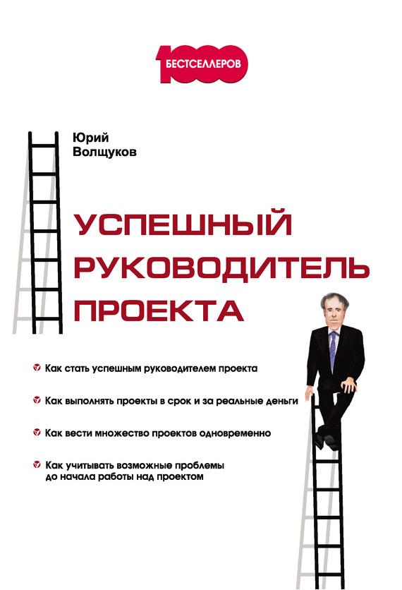 Юрий Волщуков. Успешный руководитель проекта