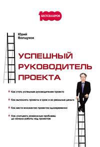 Волщуков, Юрий  - Успешный руководитель проекта