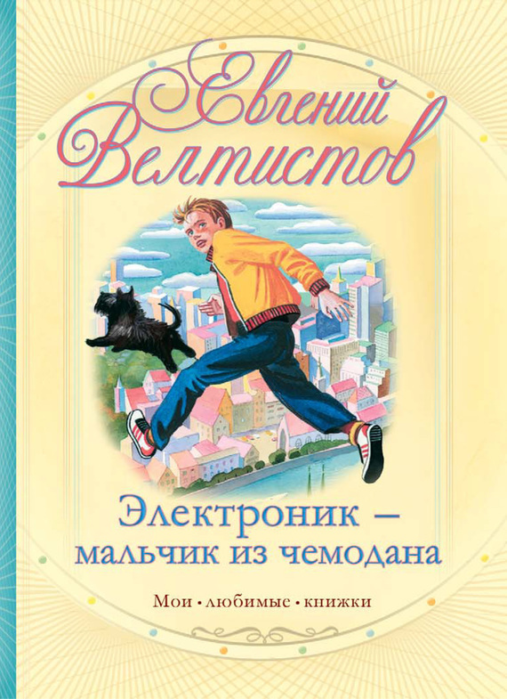 Евгений Велтистов Электроник – мальчик из чемодана