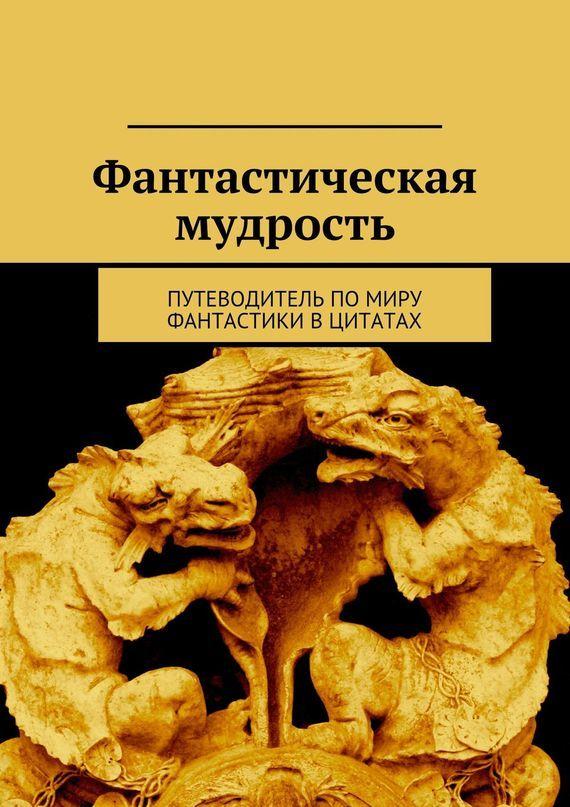 Коллектив авторов Фантастическая мудрость авторский коллектив великие российские актеры