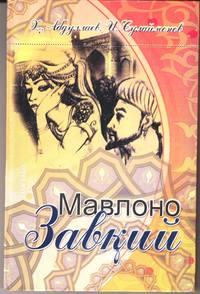 Абдуллаев, Хамидулла  - Мавлоно Завқий