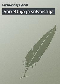 Федор Достоевский - Sorrettuja ja solvaistuja