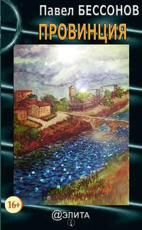 Бессонов, Павел  - Провинция (сборник)