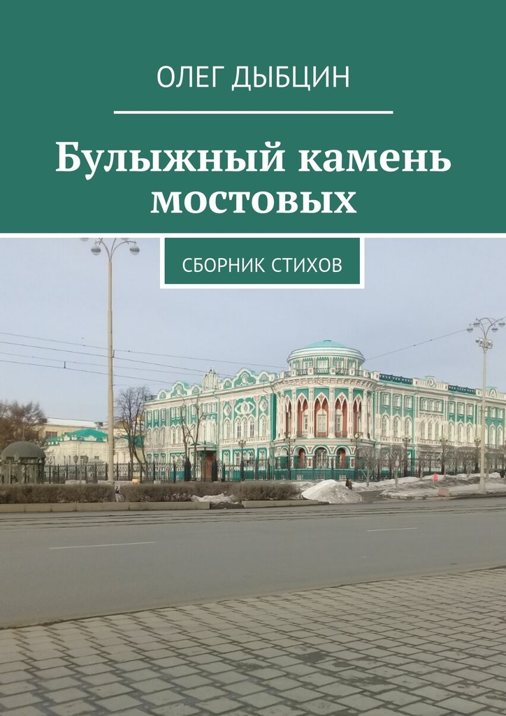 Олег Дыбцин Булыжный камень мостовых. Сборник стихов