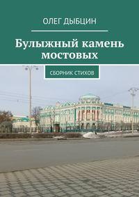 Дыбцин, Олег  - Булыжный камень мостовых. Сборник стихов