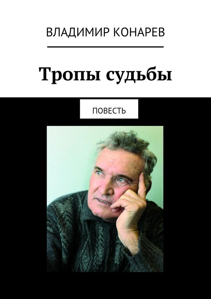 Владимир Конарев