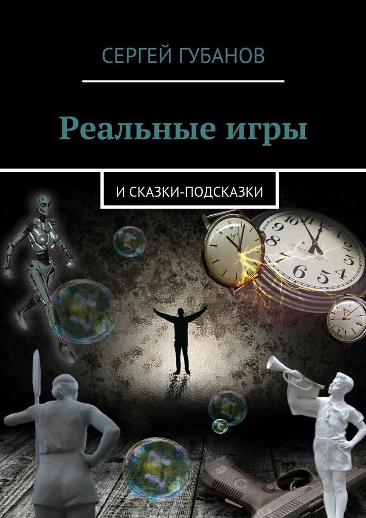 Обложка книги Реальныеигры. и Сказки-подсказки, автор Губанов, Сергей