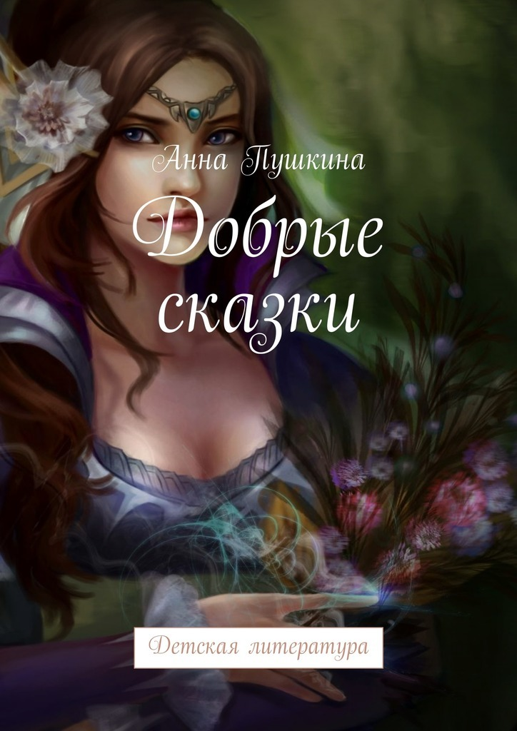 Анна Пушкина Добрые сказки. Детская литература анна пушкина бабка ёжка детская литература