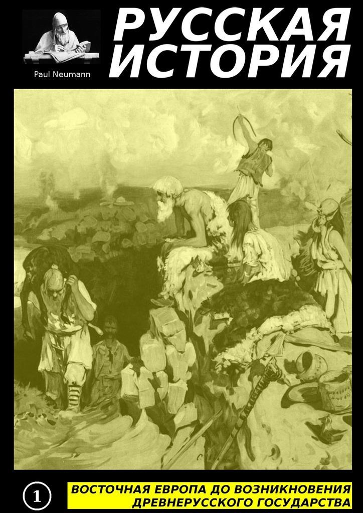 Paul Neumann - Восточная Европа довозникновения древнерусского государства