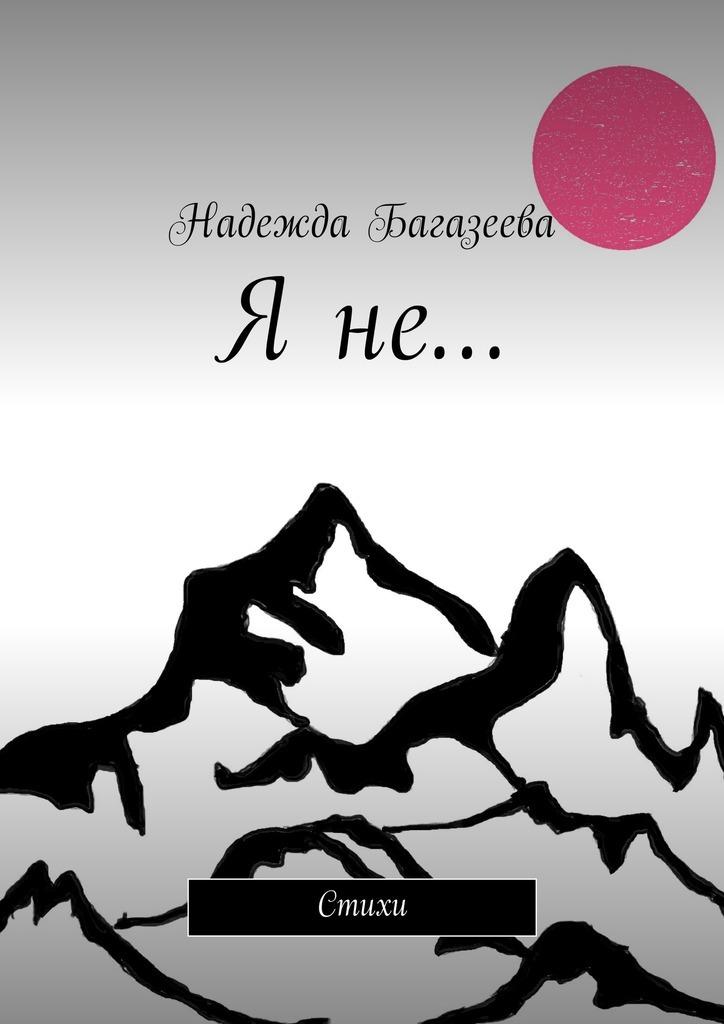 Надежда Андреевна Багазеева Яне… Стихи стихи том 2