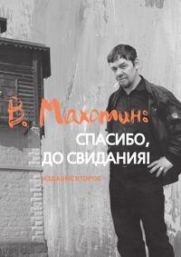 Абакумова, Светлана  - В. Махотин: спасибо, до свидания! Издание второе