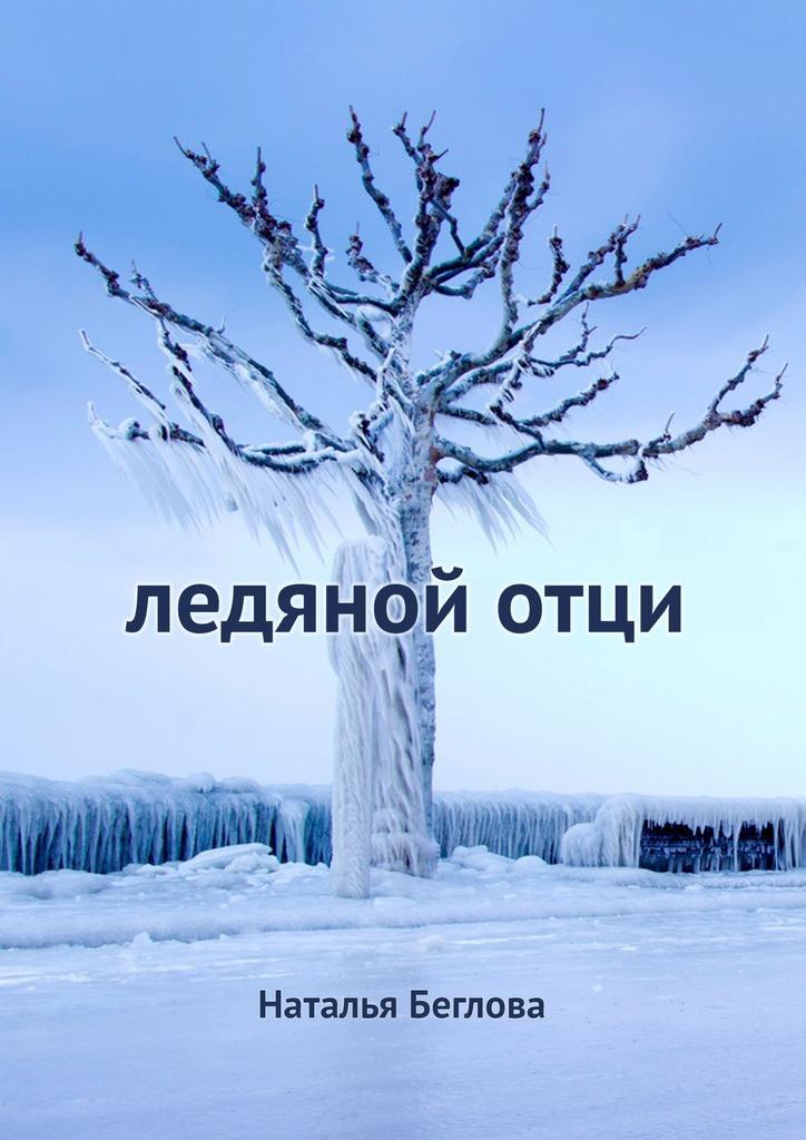 Ледяной Отци. Повесть изменяется быстро и настойчиво