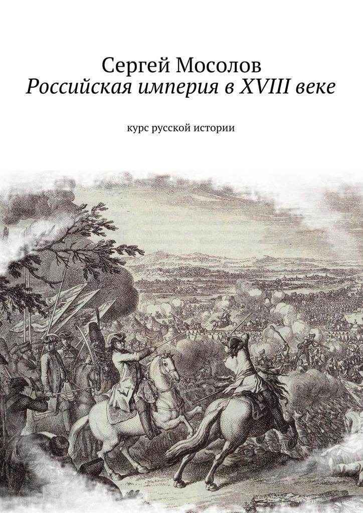 Сергей Мосолов - Российская империя в XVIII веке. Курс русской истории
