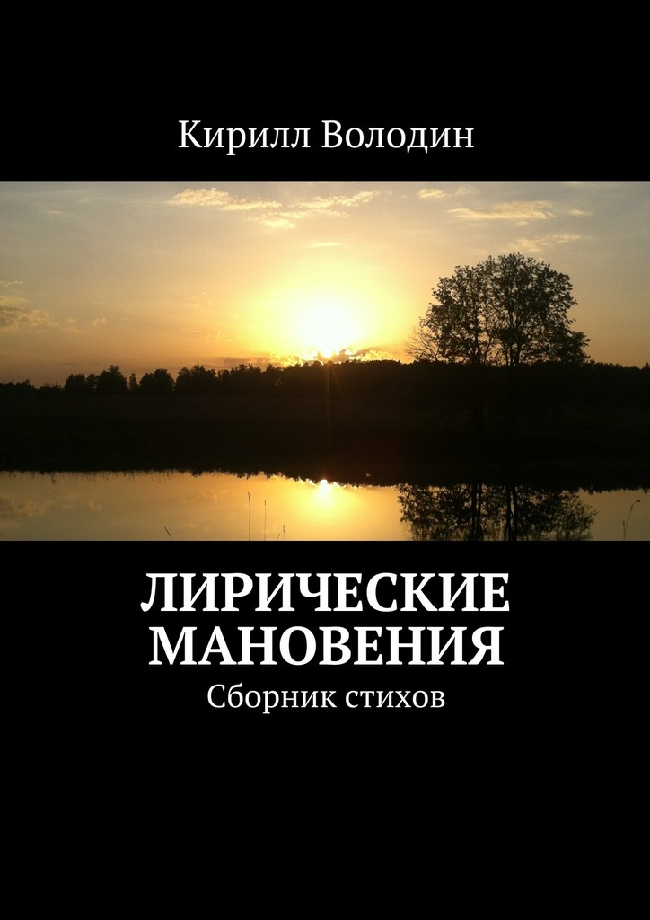 Кирилл Александрович Володин бесплатно