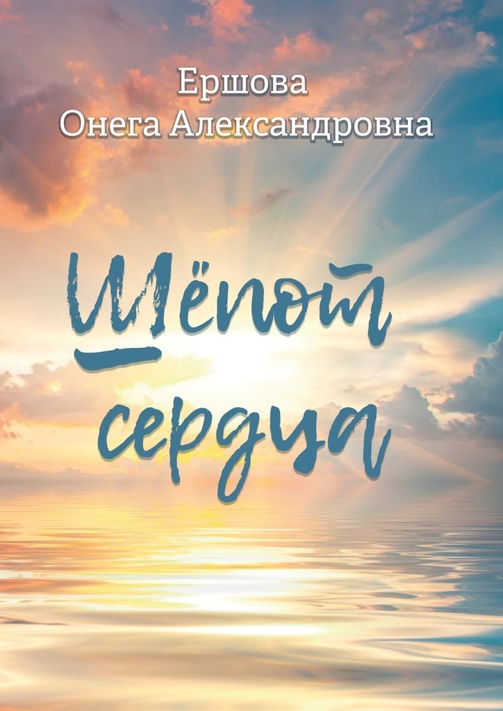 захватывающий сюжет в книге Онега Александровна Ершова
