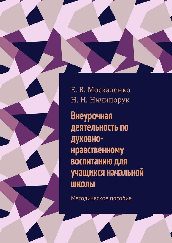 Е. В. Москаленко бесплатно