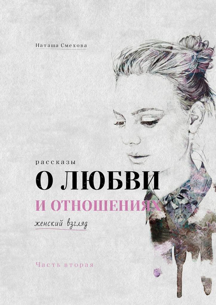 Обложка книги О любви и отношениях. Блог о семейной жизни, автор Смехова, Наташа