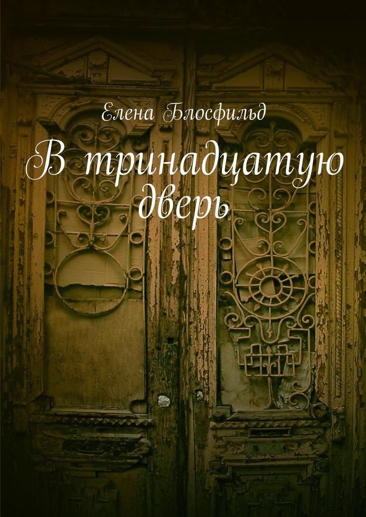 Елена Блосфильд - Втринадцатую дверь