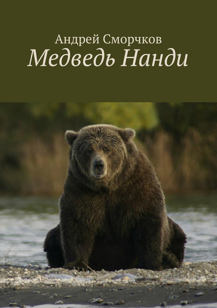 Андрей Сморчков Медведь Нанди ли эймис рисуем вместе с ли эймисом разнообразные объекты