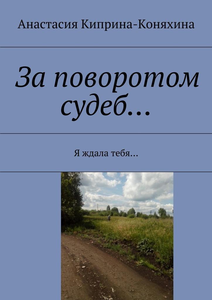 Обложка книги Заповоротом судеб… Я ждала тебя…, автор Киприна-Коняхина, Анастасия Николаевна