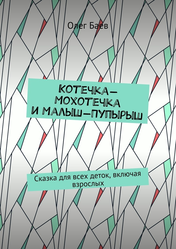 Олег Баев бесплатно