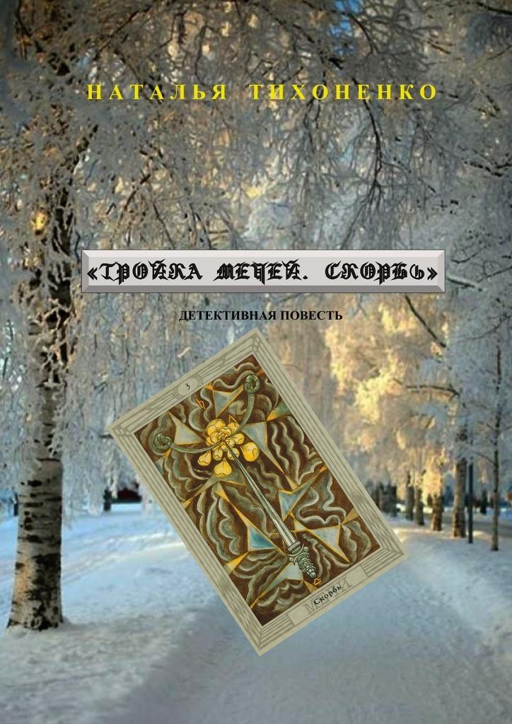напряженная интрига в книге Наталья Тихоненко