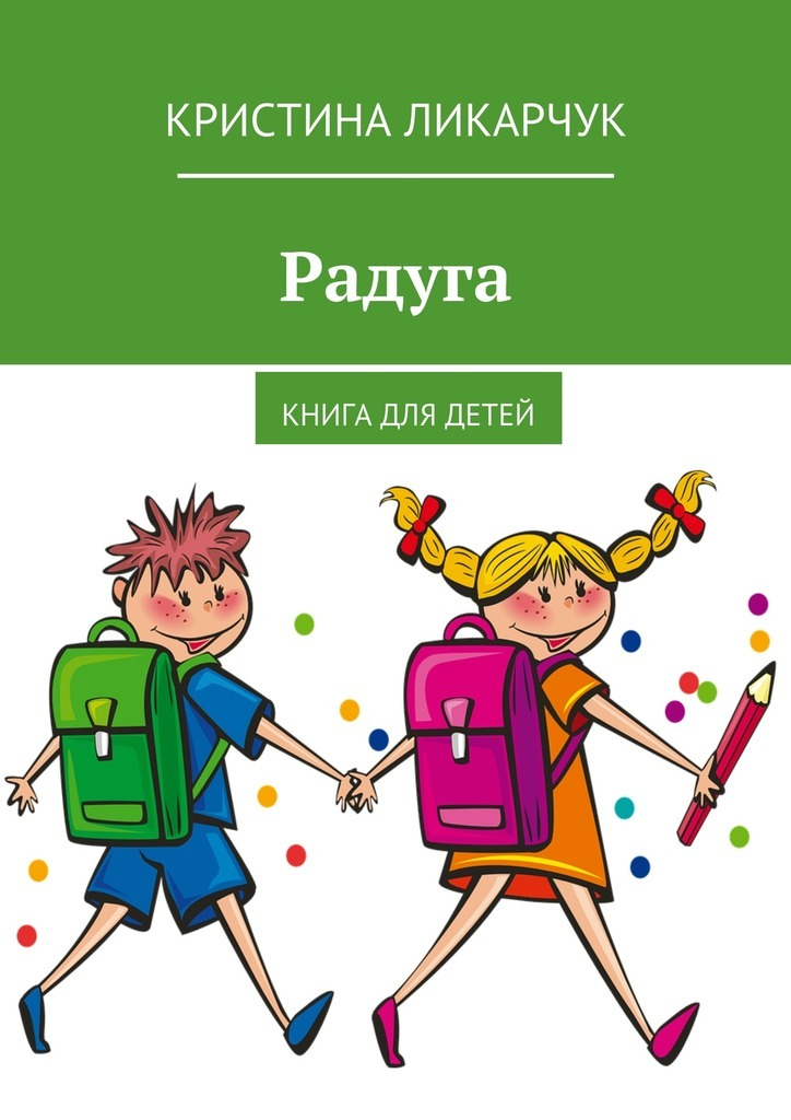 Кристина Викторовна Ликарчук Радуга. Книга для детей little english я и мои друзья cd
