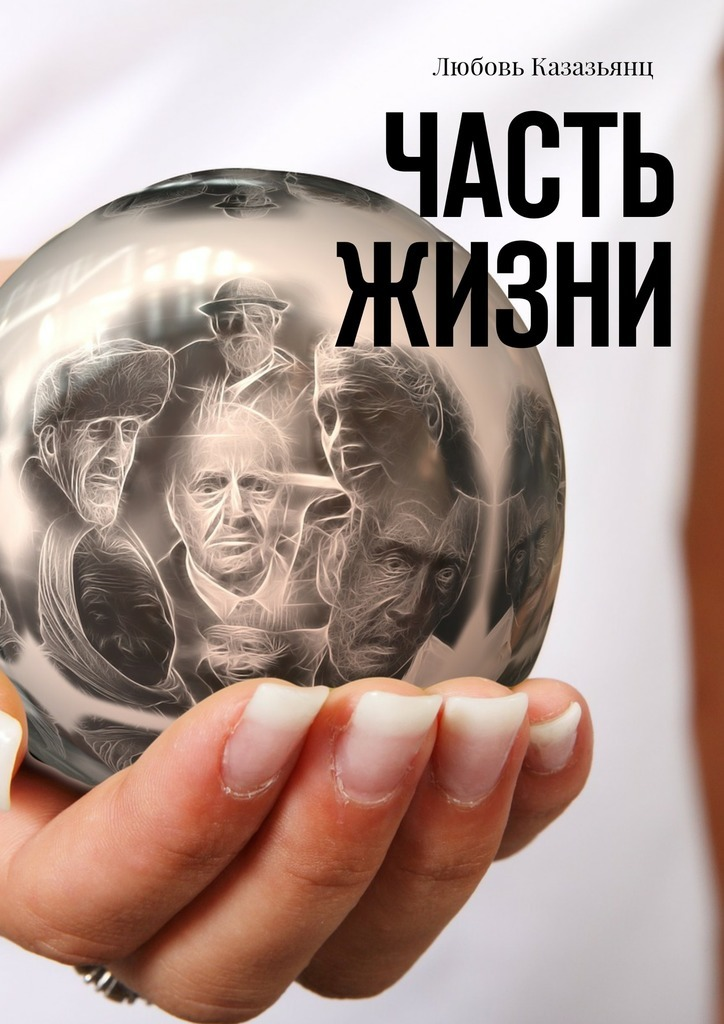 Любовь Казазьянц бесплатно