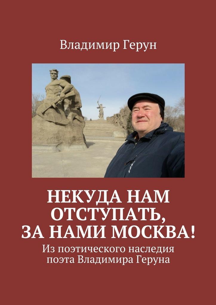 Некуда нам отступать, за нами Москва! Из поэтического наследия поэта Владимира Геруна развивается внимательно и заботливо
