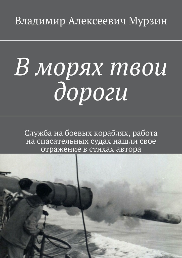 Владимир Алексеевич Мурзин В морях твои дороги знак почетного работника морского флота ссср
