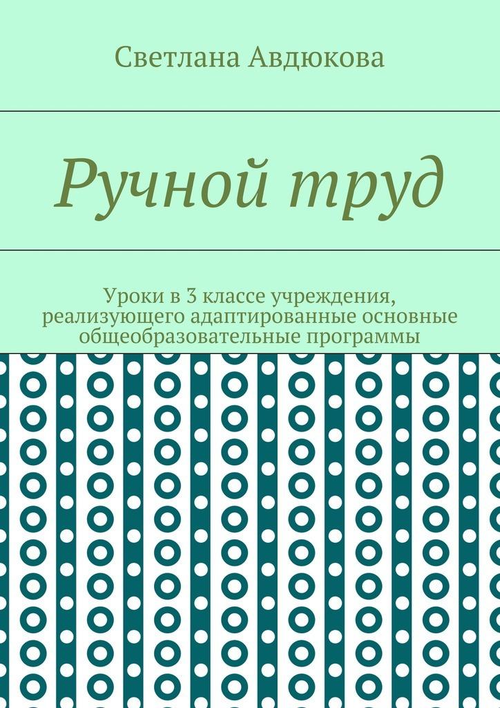 Светлана Авдюкова - Ручнойтруд. Уроки в3классе учреждения, реализующего адаптированные основные общеобразовательные программы