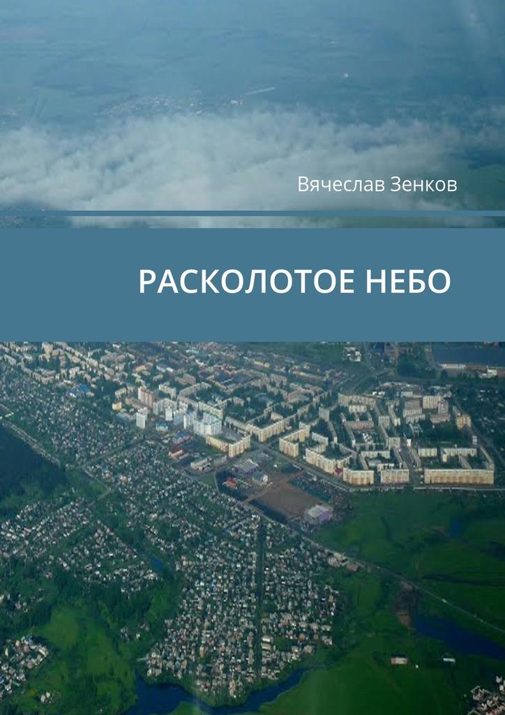 Вячеслав Зенков - Расколотое небо. Завтра нет, есть только сегодня исейчас
