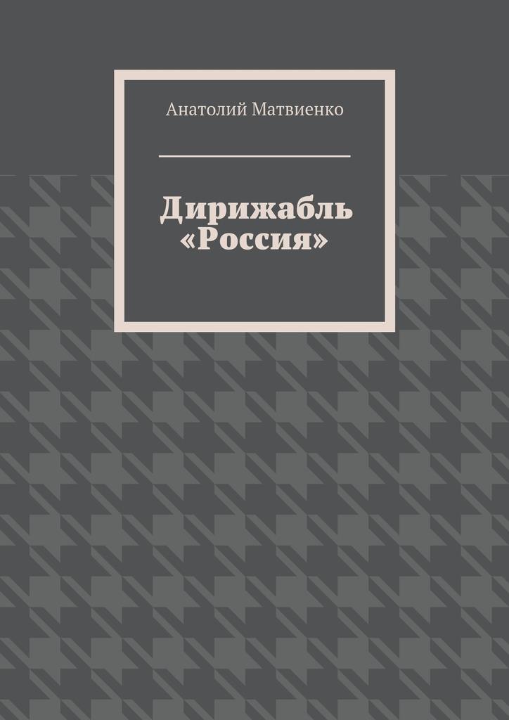 Анатолий Матвиенко Дирижабль «Россия» tda5145 в санкт петербурге