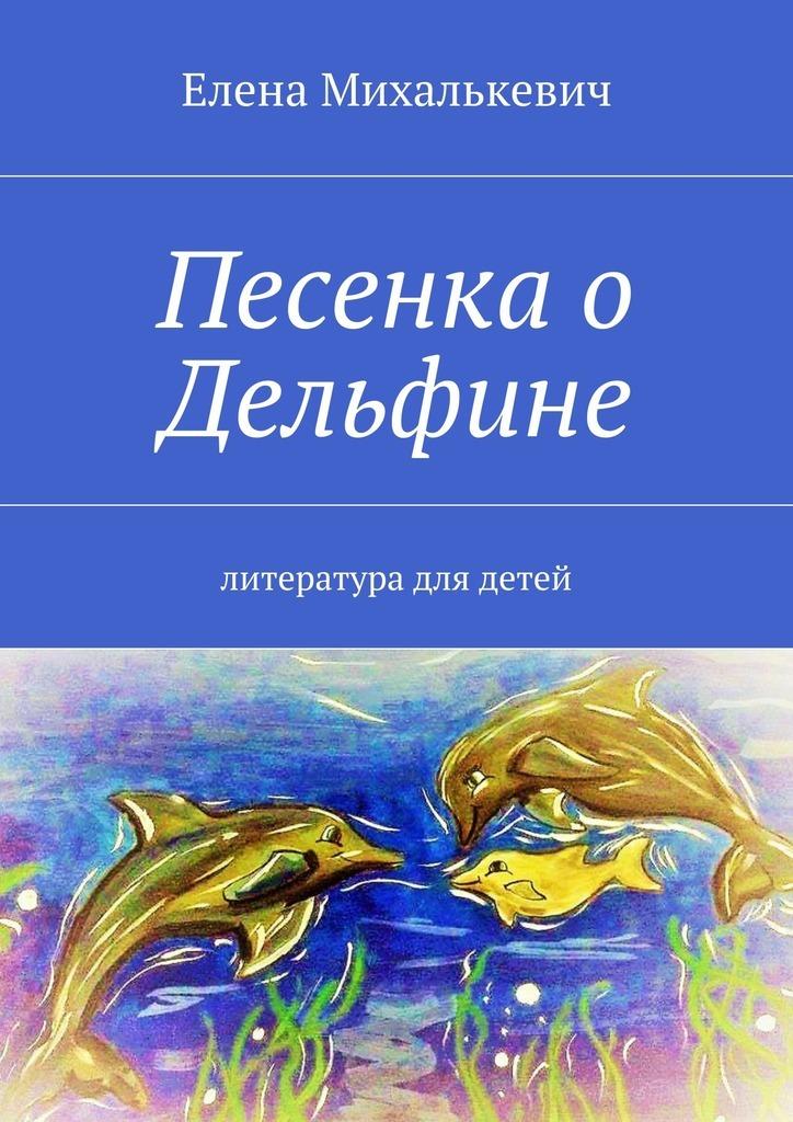 Песенка о Дельфине. Литература для детей
