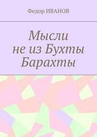 Иванов, Федор  - Мысли не из Бухты Барахты