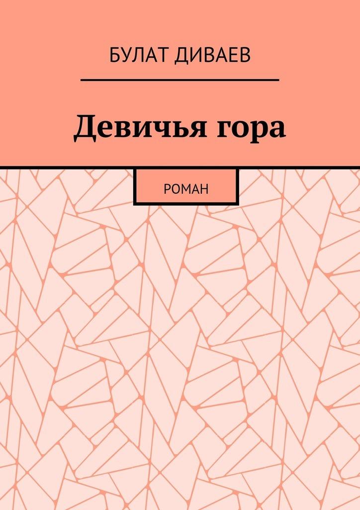 Булат Диваев Девичьягора. Роман