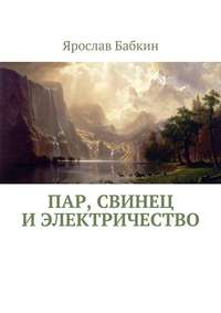 Бабкин, Ярослав  - Пар, свинец иэлектричество