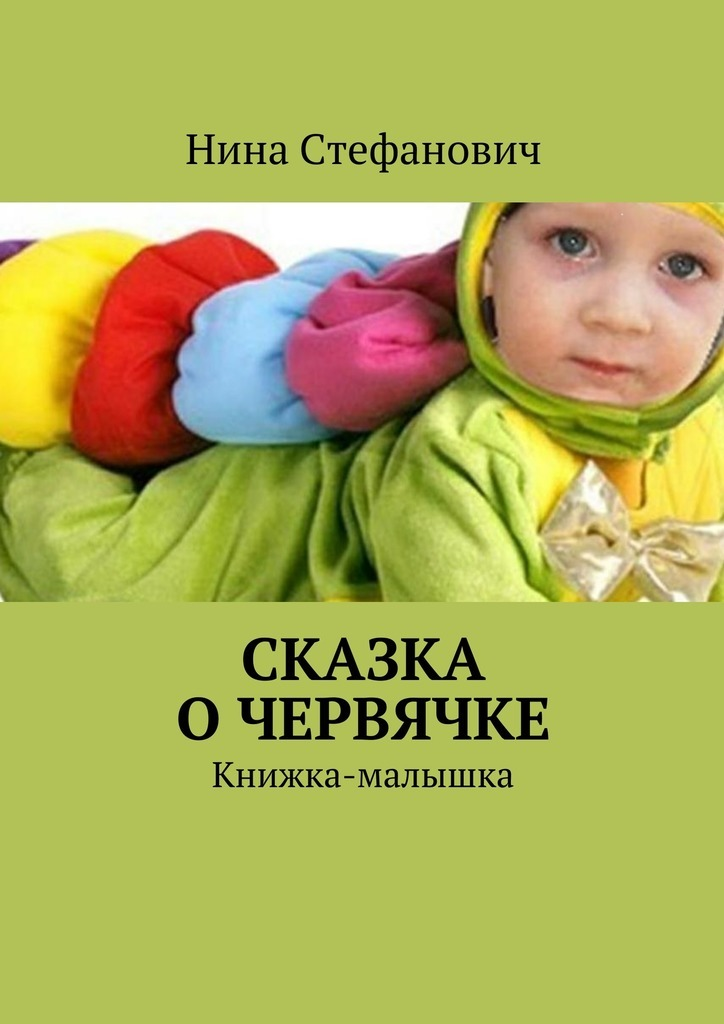 Нина Стефанович Сказка очервячке. Книжка-малышка