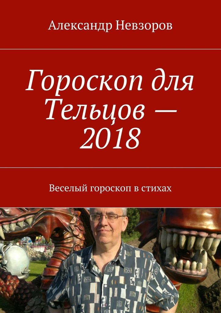 Гороскоп для Тельцов– 2018. Веселый гороскоп встихах