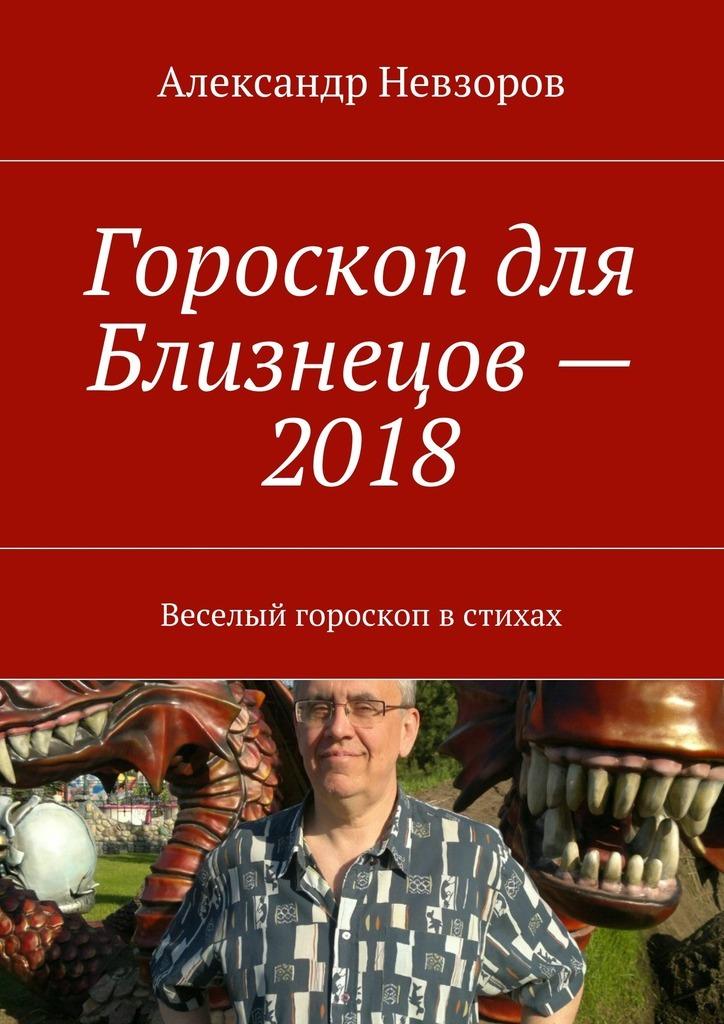 Гороскоп для Близнецов– 2018. Веселый гороскоп встихах