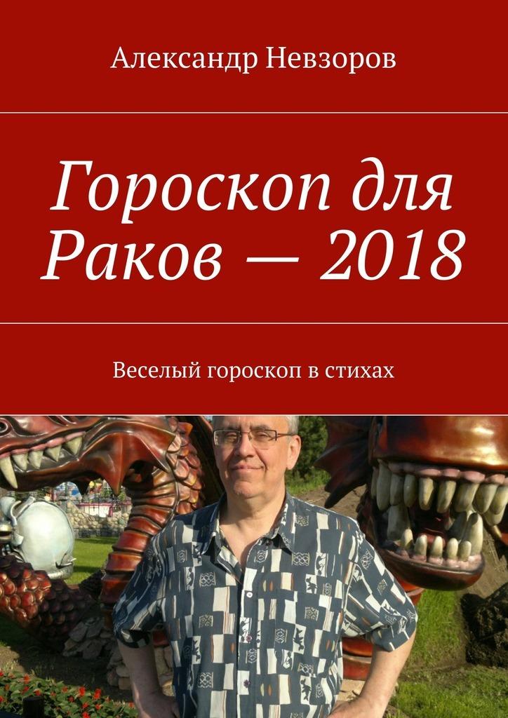 Гороскоп для Раков– 2018. Веселый гороскоп встихах