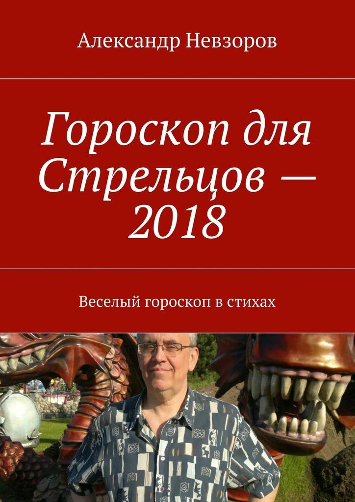 Гороскоп для Стрельцов– 2018. Веселый гороскоп встихах