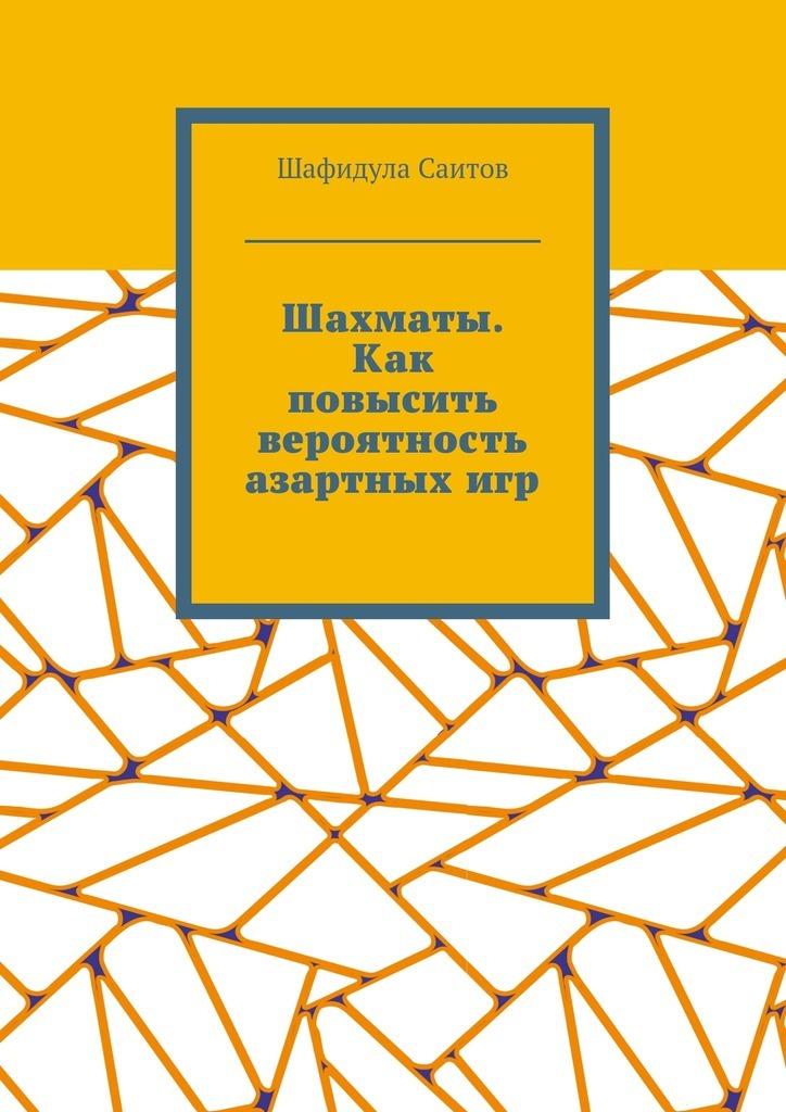 Шафидула Салимханович Саитов бесплатно