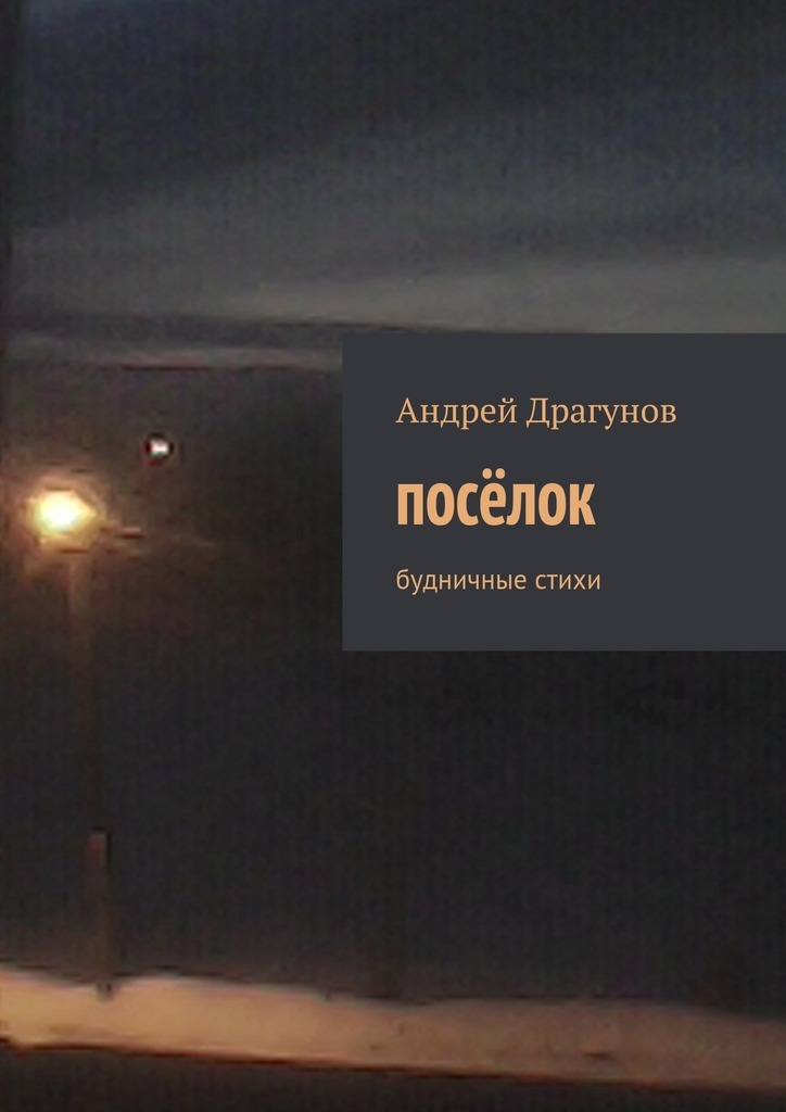 Андрей Драгунов посёлок. будничные стихи