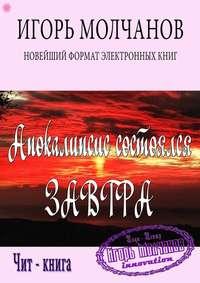 Молчанов, Игорь  - Апокалипсис состоялся завтра
