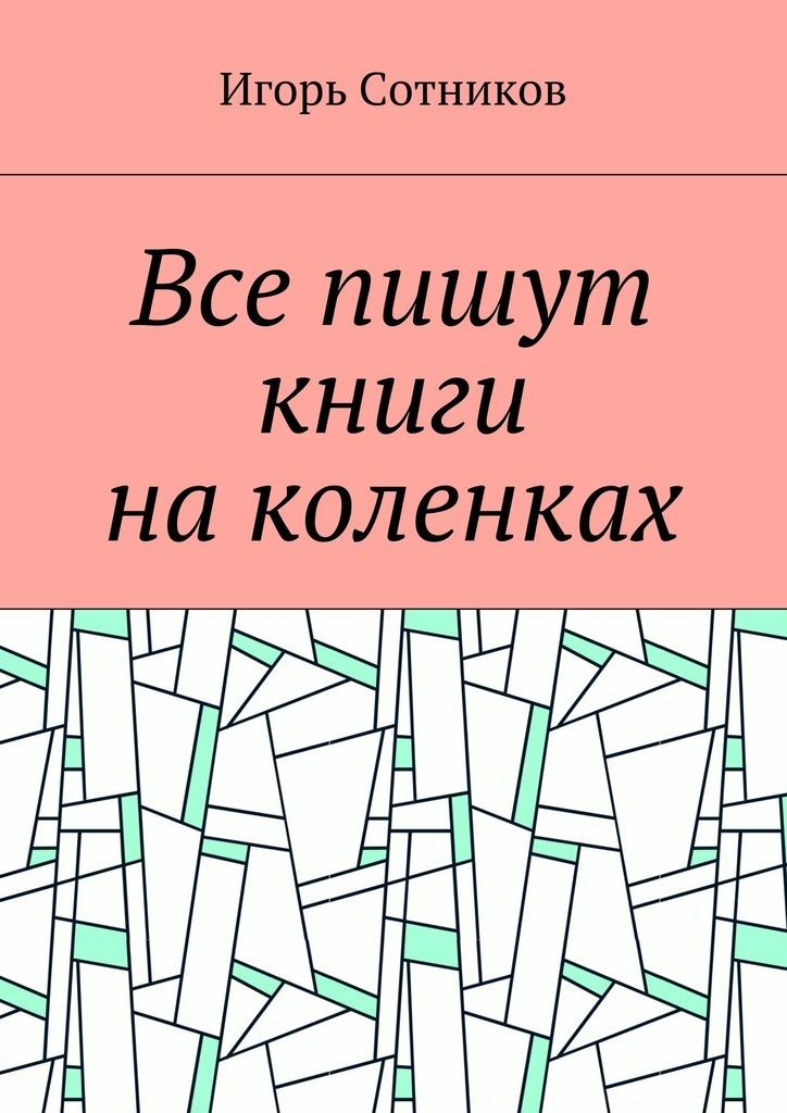 Игорь Сотников бесплатно