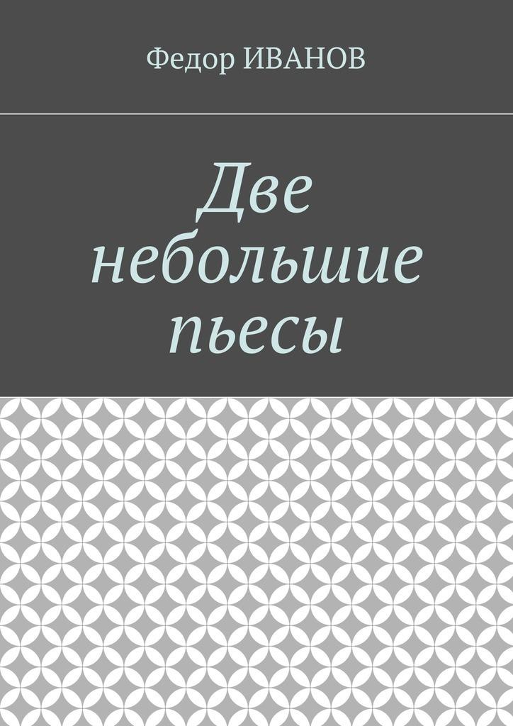 Федор Иванов - Две небольшие пьесы