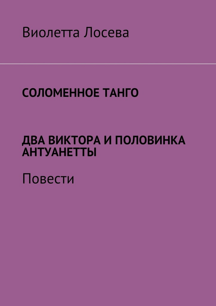 Виолетта Лосева бесплатно